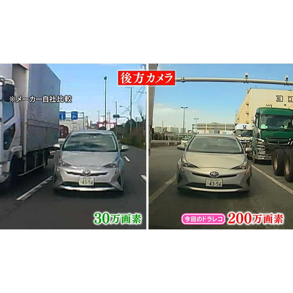 後方カメラ付き 高画質ドライブレコーダー 後方カメラも200万画素の高画質!安価なモデルの後方カメラに多い30万画素と比べてみると、その差は歴然!