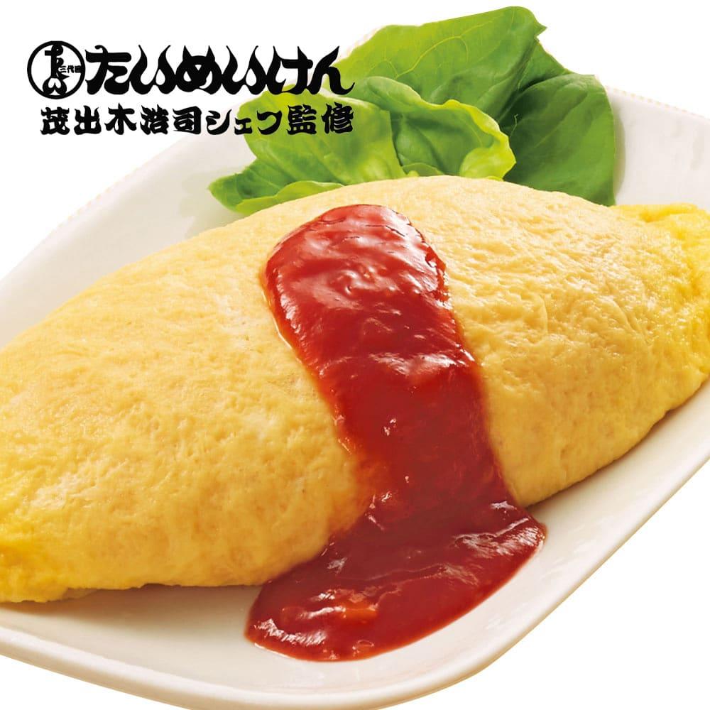 三代目たいめいけん茂出木浩司シェフ監修 オムライス20食 お米・パン・麺類