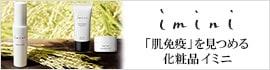 「肌免疫」を見つめる化粧品ブランド「イミニ」