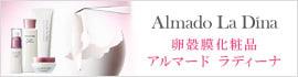 卵殻膜化粧品「アルマード ラ ディーナ」