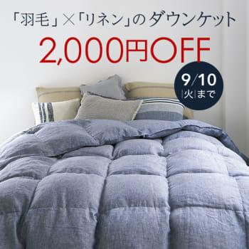 <2,000円OFF>リネンのダウンケット