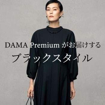 DAMA Premiumがお届けするブラックスタイル