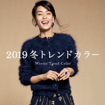 秋冬のトレンドカラーファッション一挙公開
