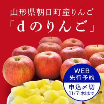 <WEB先行予約>dのりんご