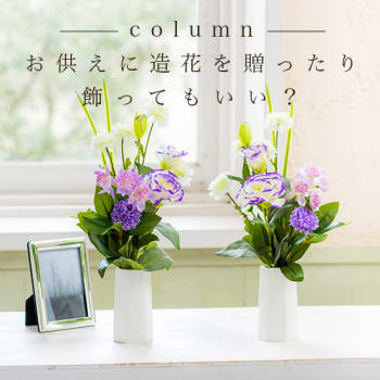 お供え花に造花は大丈夫?よくあるご質問にお答えします