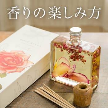香りの楽しみ方