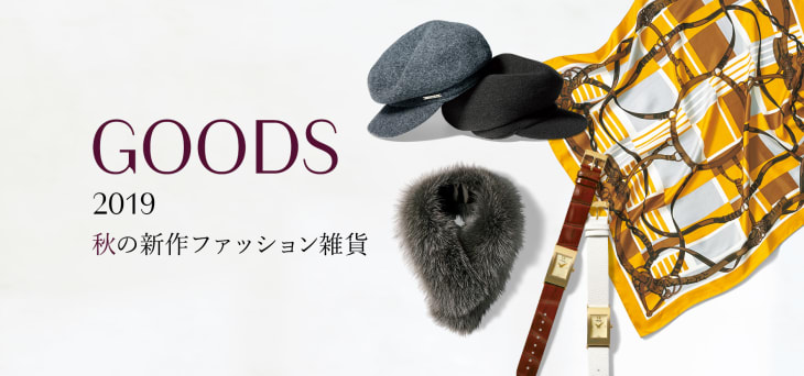 秋の新作ファッション雑貨