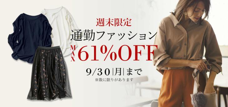 \本日まで/秋の通勤ファッションセール