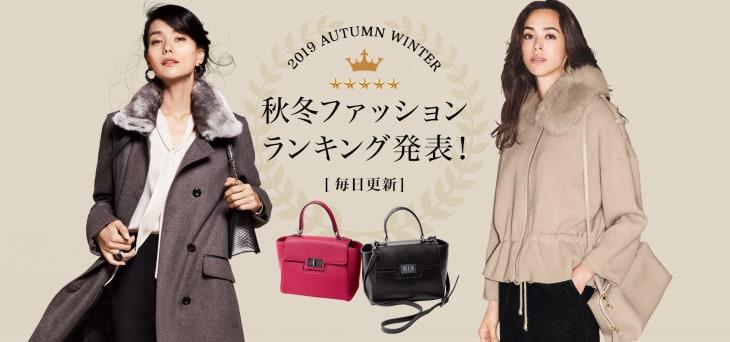 秋冬の人気ファッションランキング発表!
