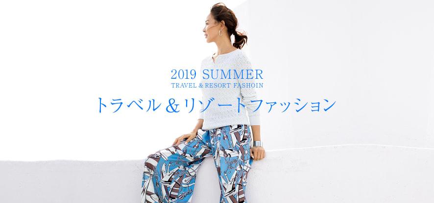 3218ea7fc1704 2019 トラベル&リゾートファッション