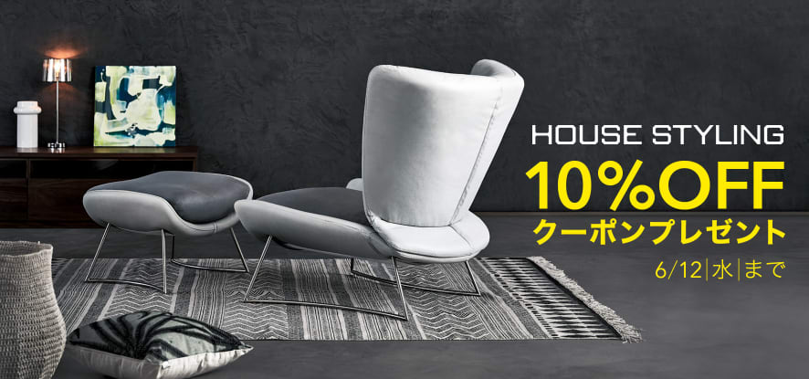 076e79a7b0f3 HOUSE STYLING|10%OFFキャンペーン
