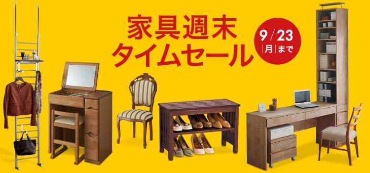 家具タイムセール開催中!