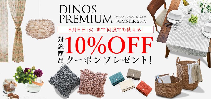de450593ee3 DINOS PREMIUM 期間限定10%OFFクーポン