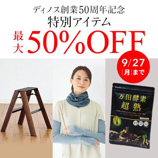 ディノス創業50周年記念 特別アイテムセール 9/27(月)まで