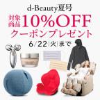 d-Beauty夏号 対象商品限定10%OFFクーポン 6/22(火)まで