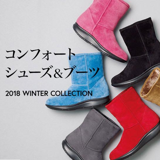 2018秋冬 コンフォートシューズ特集