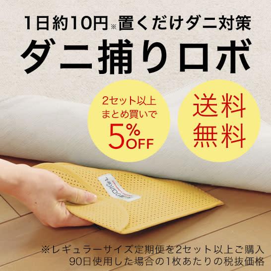 ダニ捕りロボ 1日10円・置くだけ!