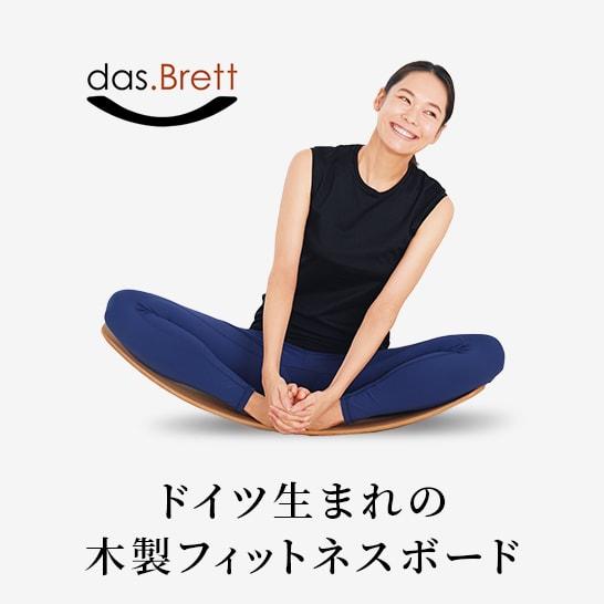 DASBRETT/ダスブレット