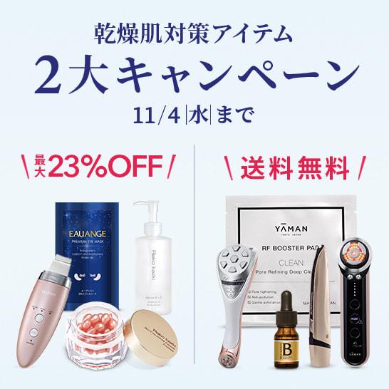乾燥肌対策セール MAX23%OFFor送料無料