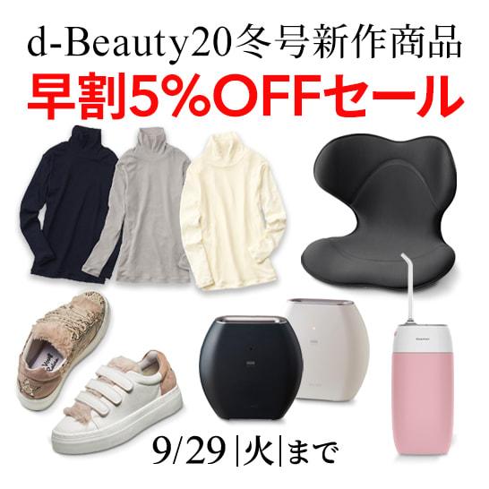 d-beauty20冬号新作 早割セール