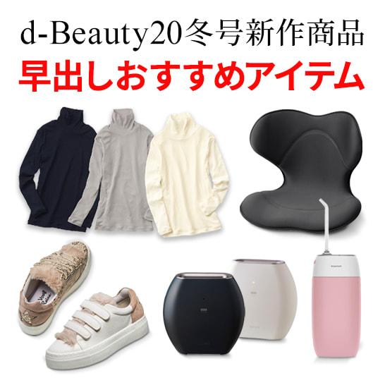d-beauty20冬号新作商品 早出しおすすめアイテム