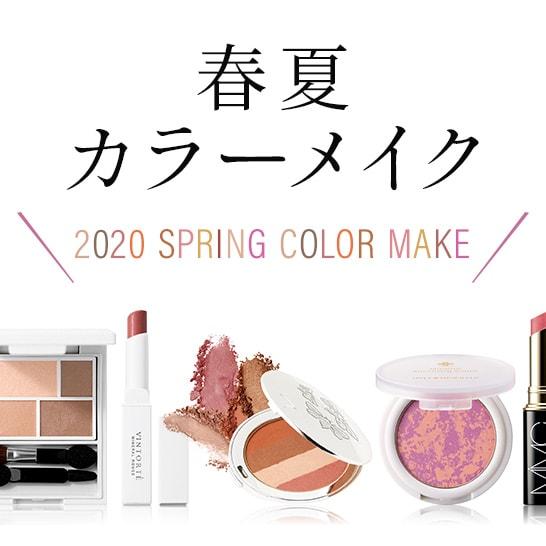 2020春夏カラーメイク