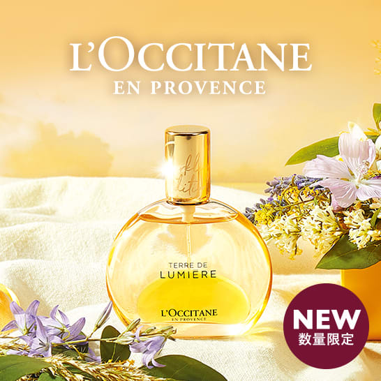 L'OCCITANE・ロクシタン テール ド ルミエール ジョイ