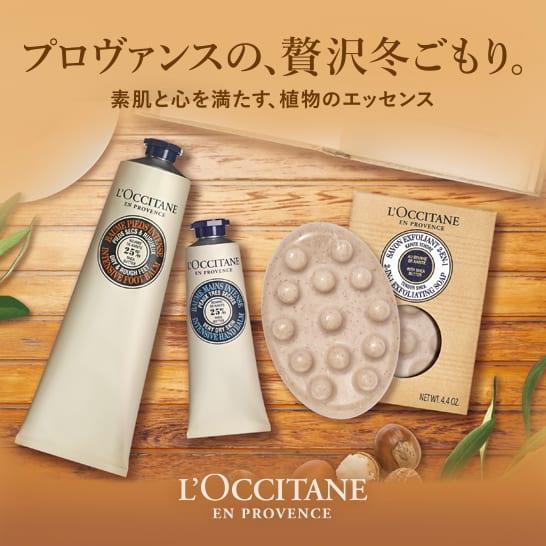 L'OCCITANE・ロクシタン シア