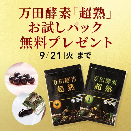 万田酵素「超熟」お試しパック 無料プレゼント 9/21(火)まで