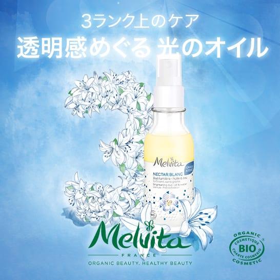 Melvita・メルヴィータ 光のオイル