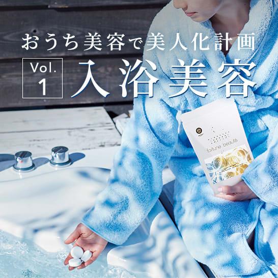 おうち美容で美人化計画 vol.1 入浴美容