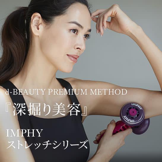 深掘り美容「IMPHY ストレッチシリーズ」