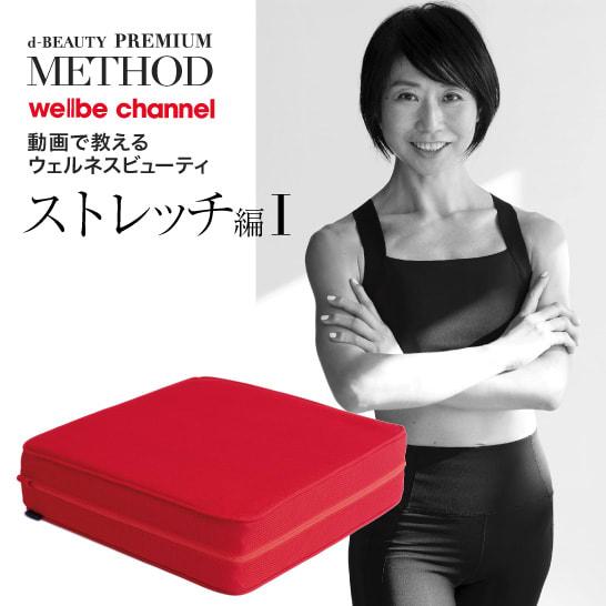wellbe channel「幸せ美人」を作る パーフェクトエクサストレッチvol.1