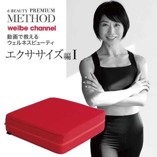 wellbe channel「幸せ美人」を作る パーフェクトエクサ エクササイズ編Ⅰ