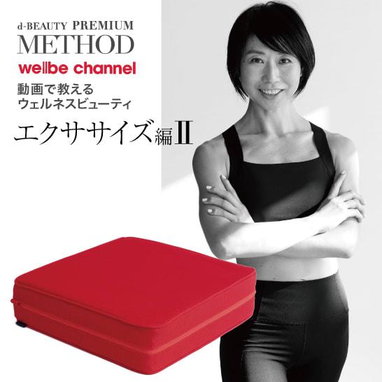 パーフェクトエクサ by wellbe channel