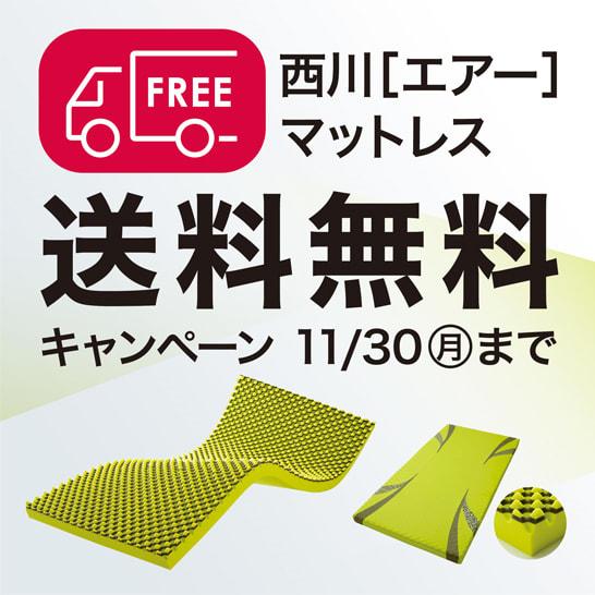 週末限定!西川AIRマットレス送料無料