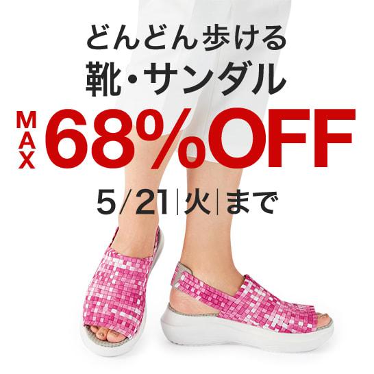 どんどん歩ける靴・サンダルSALE