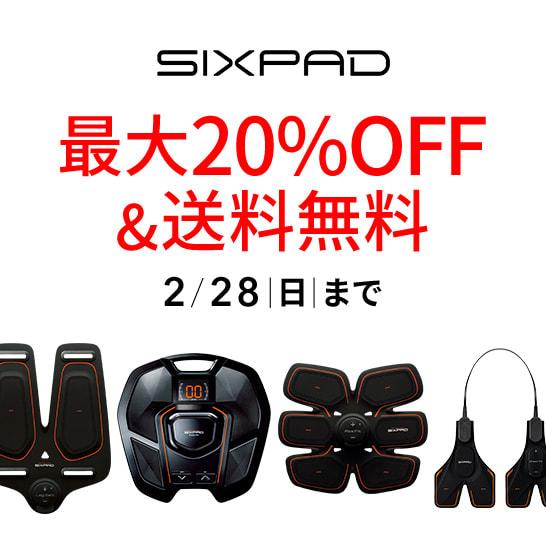 SIXPADセール!最大20%OFF&送料無料!2/28(日)まで