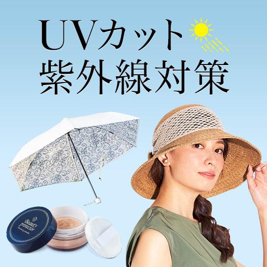 UVカット・紫外線対策