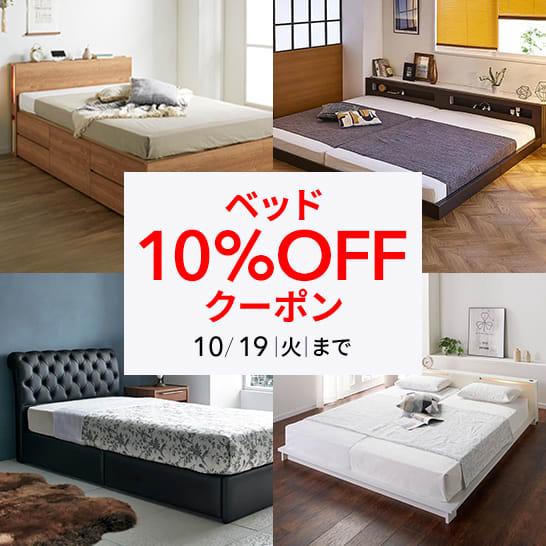 ベッド10%OFFクーポンキャンペーン