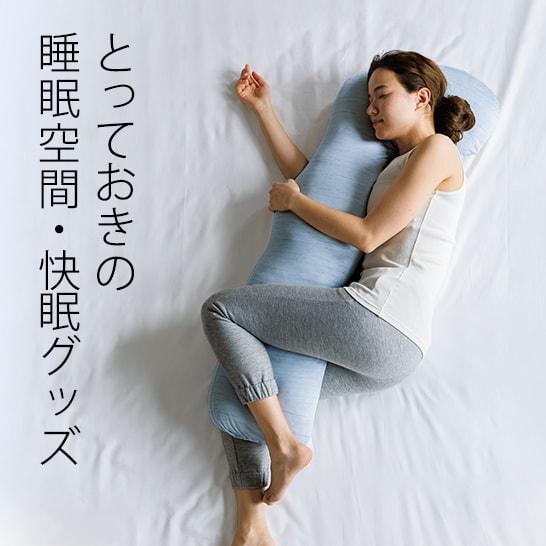 とっておきの睡眠空間・快眠グッズ