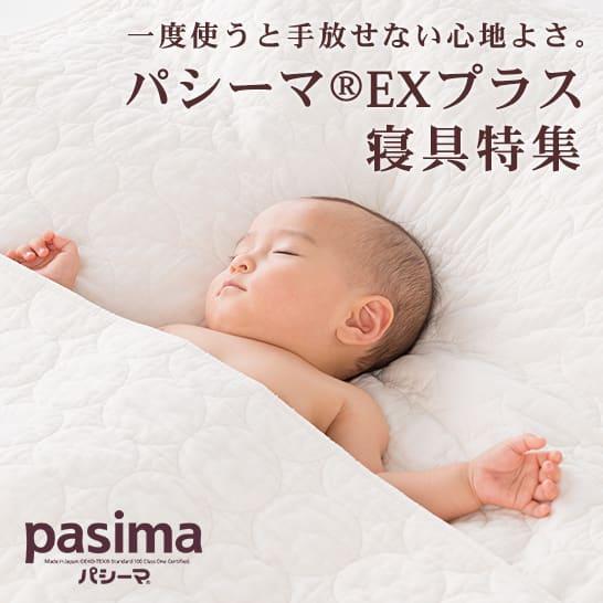 パシーマ®EXプラス寝具特集