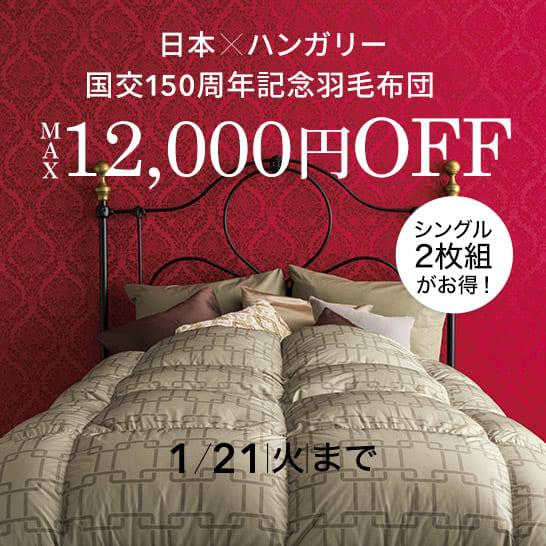 寝具週替わりキャンペーン 日本ハンガリー国交150周年羽毛布団MAX12000円OFF