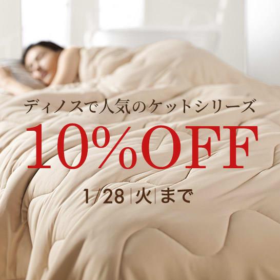 寝具週替わりキャンペーン|ディノスで大人気のケットシリーズ10%OFF
