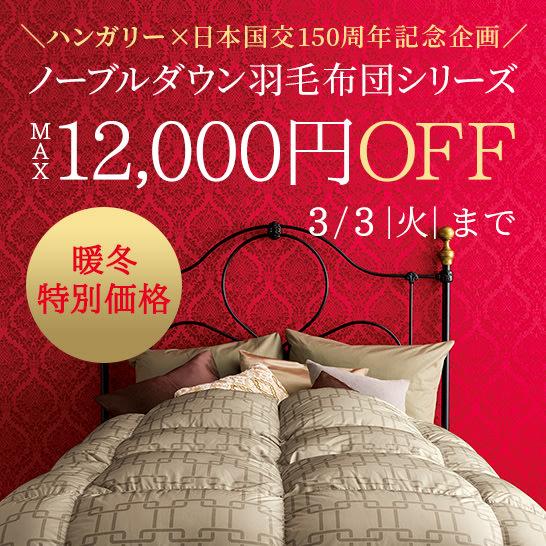 寝具週替わりキャンペーン|日本ハンガリー国交150周年羽毛布団MAX12,000円OFF