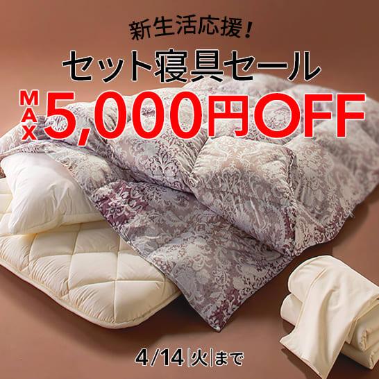 寝具週替わりキャンペーン|新生活応援!セット寝具セールMAX5,000円OFF