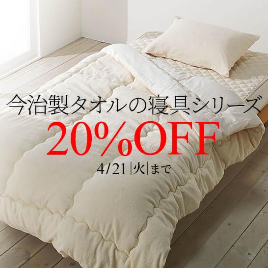 寝具週替わりキャンペーン|今治製タオルの寝具シリーズ20%OFF