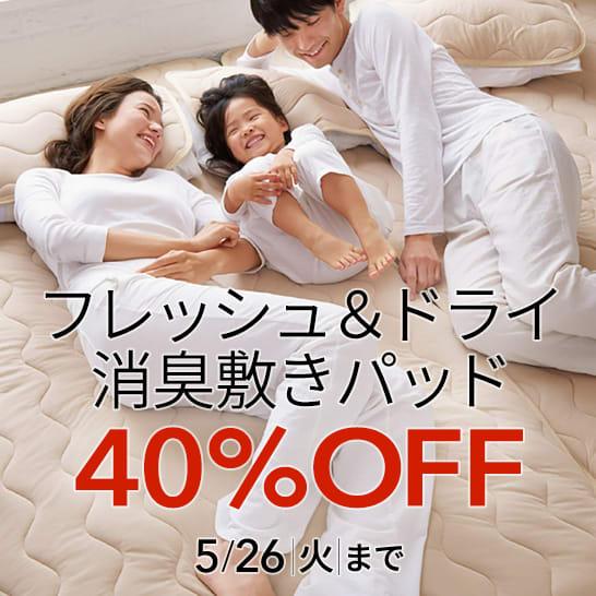 寝具週替わりキャンペーン|フレッシュ&ドライ 消臭敷きパッド40%OFF