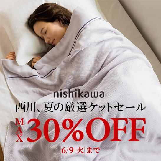 寝具週替わりキャンペーン|西川の夏の厳選ケットセール