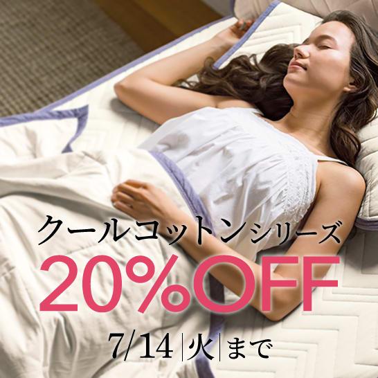 寝具週替わりキャンペーン|クールコットンシリーズ20%OFF
